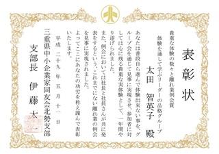 太田グループ.jpg