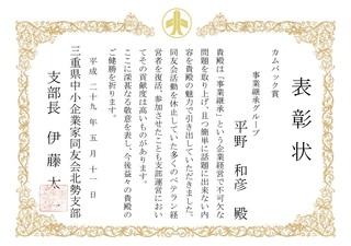 平野グループ.jpg