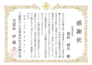 広報委員会.jpg