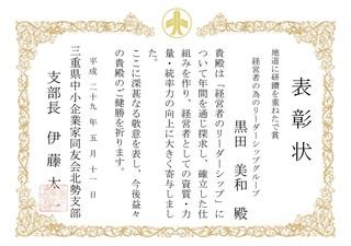 黒田グループ.jpg